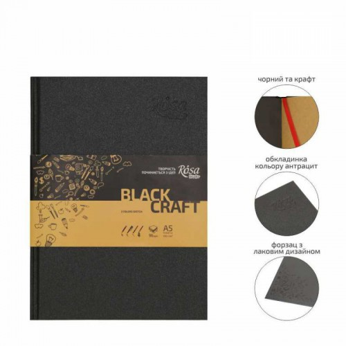 Блокнот A5 (14,8х21см) чорний та крафт папір 80г/м 96л ROSA Studio