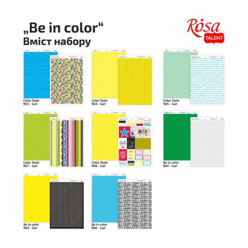 """Paper for the card double-sided """"Be in color"""" Matt 21х29,7cm 200g/m2 ROSA TALENT"""