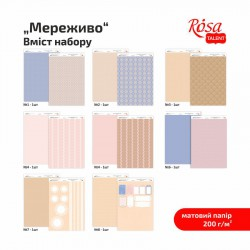 "Paper for the card double-sided ""Be in color"" Matt 21х29,7cm 200g/m2 ROSA TALENT"