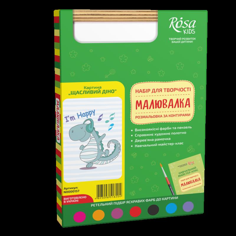 """Счастливый Дино"", набор для юного художника ""Малювалка"", 20х30 см, ROSA KIDS"