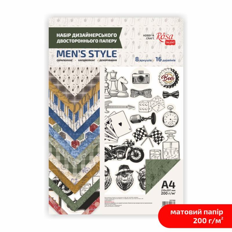 """Набор дизайнерской двухстор. бумаги """"Men Style"""" 200г/м2 ROSA TALENT"""