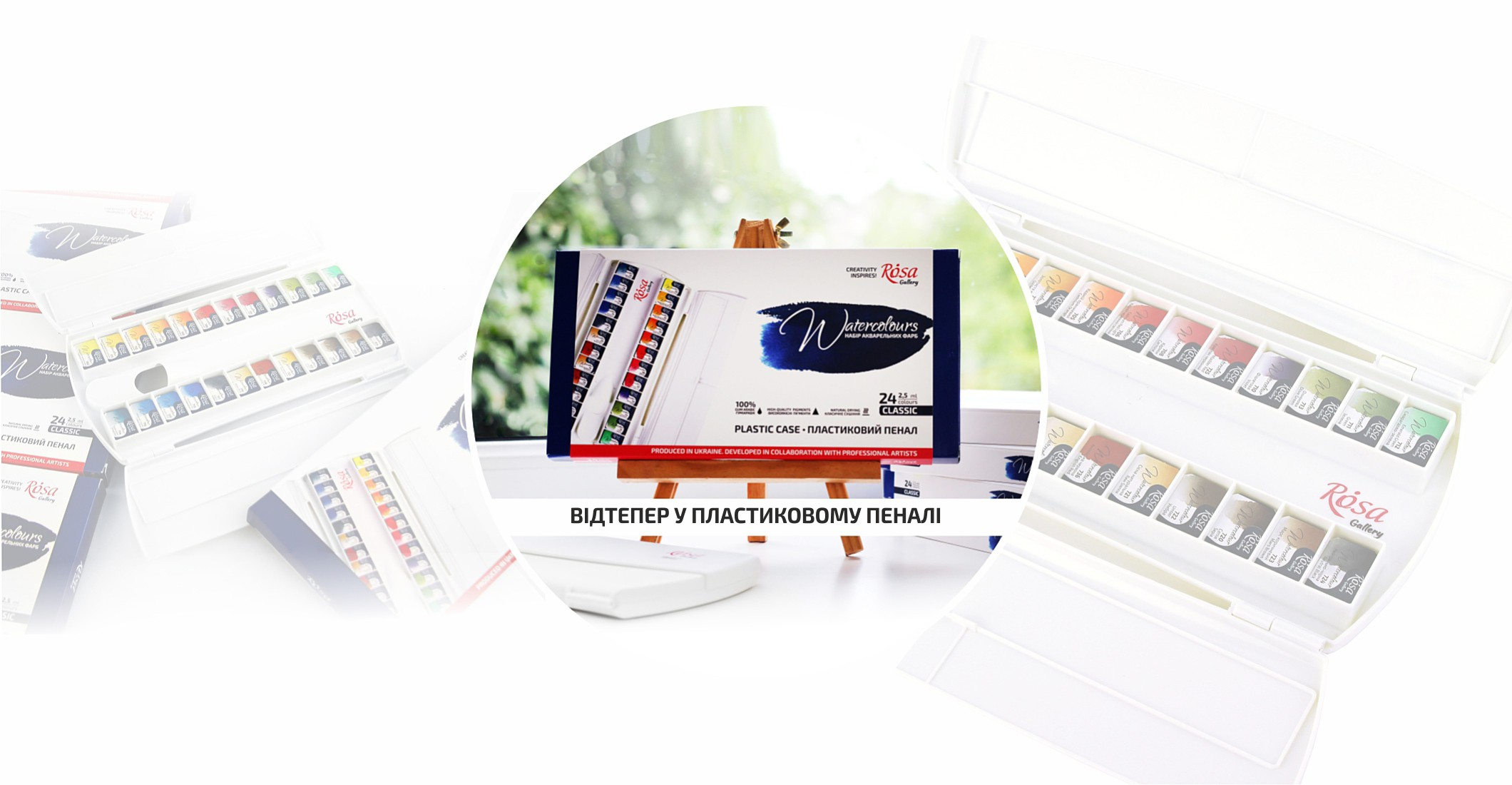 Набір акварельних фарб КЛАСИКА на 24 кольори в пластиковому пеналі