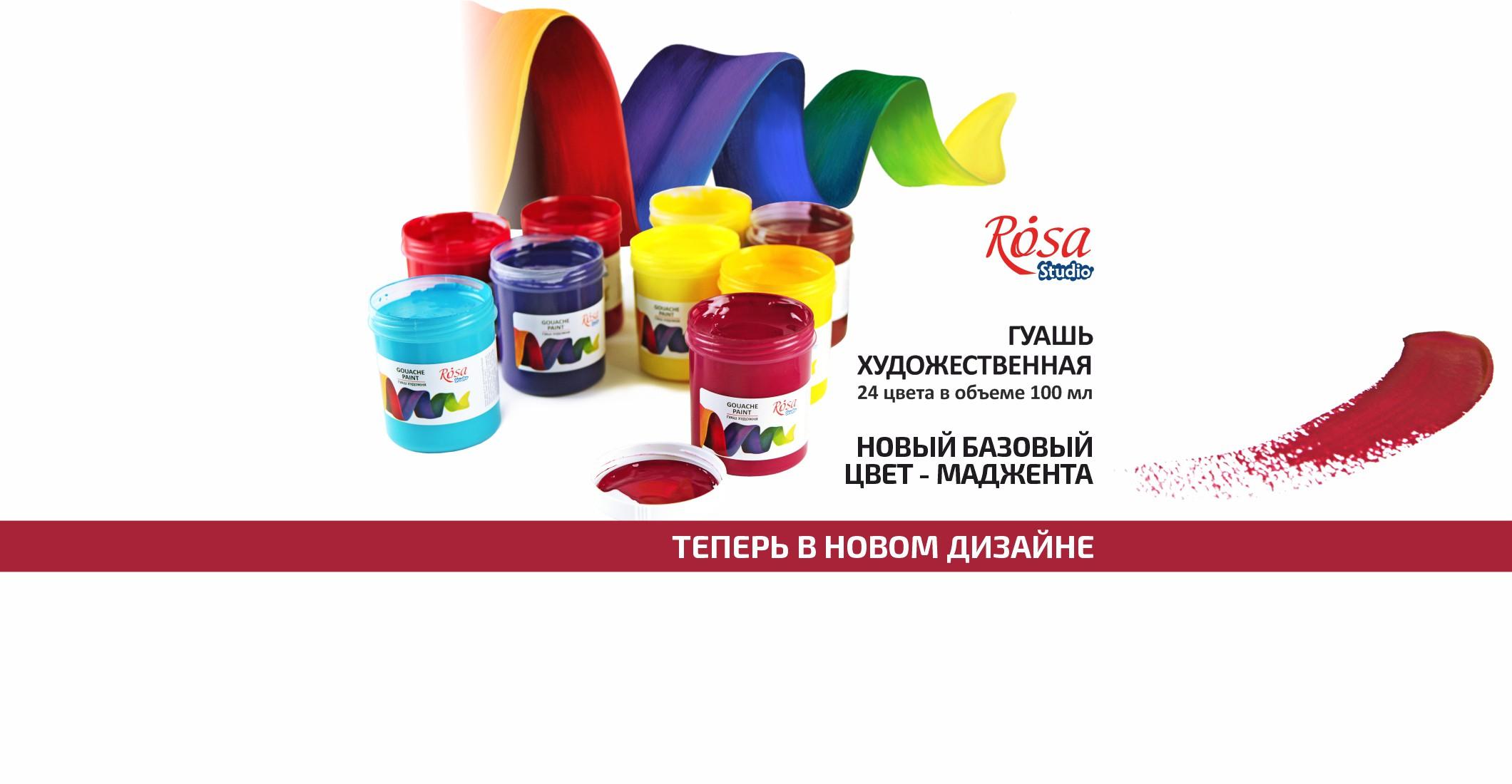 Гуашь художественная ROSA Studio в новом дизайне