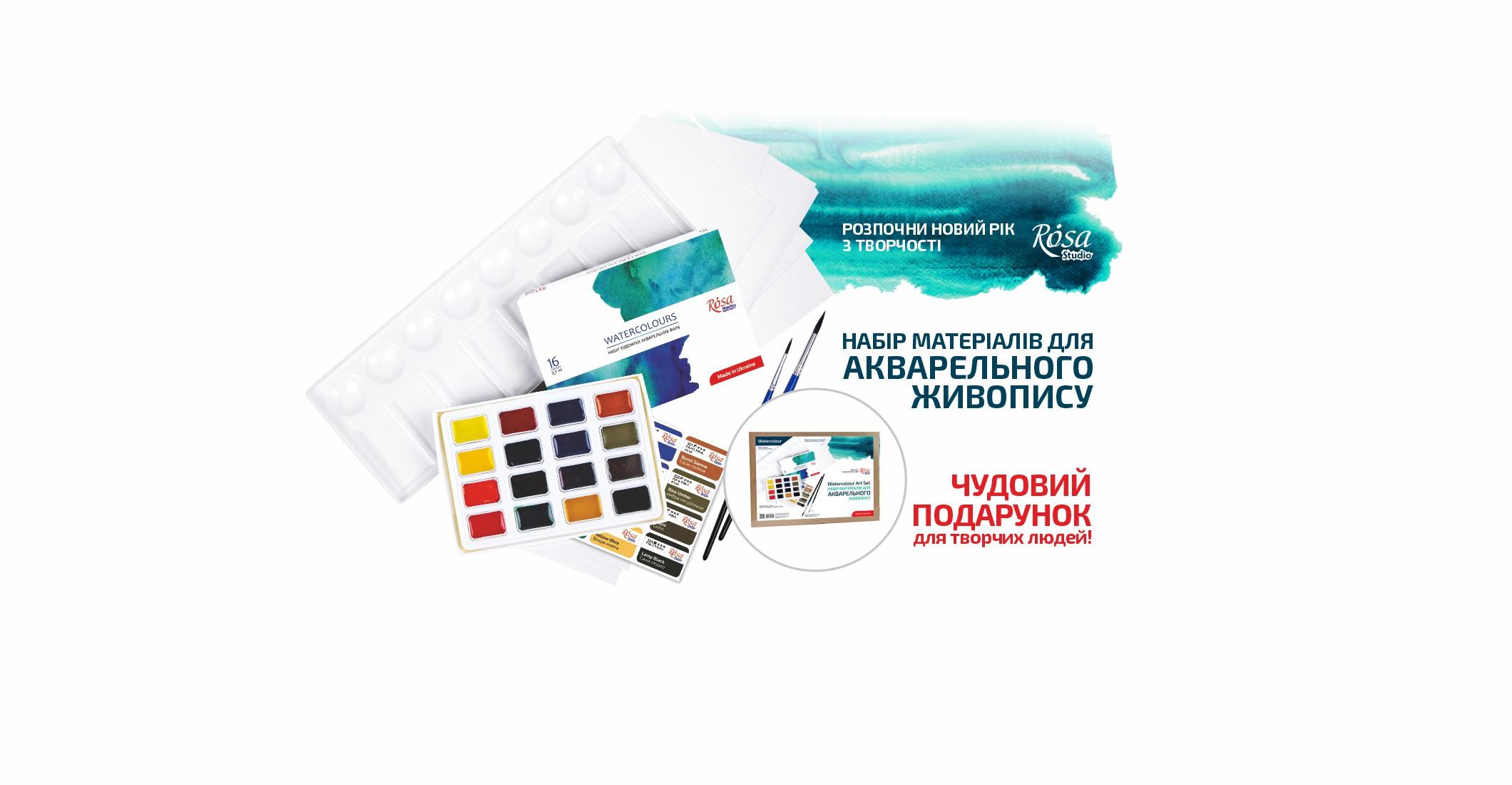 Набір матеріалів для акварельного живопису ROSA Studio