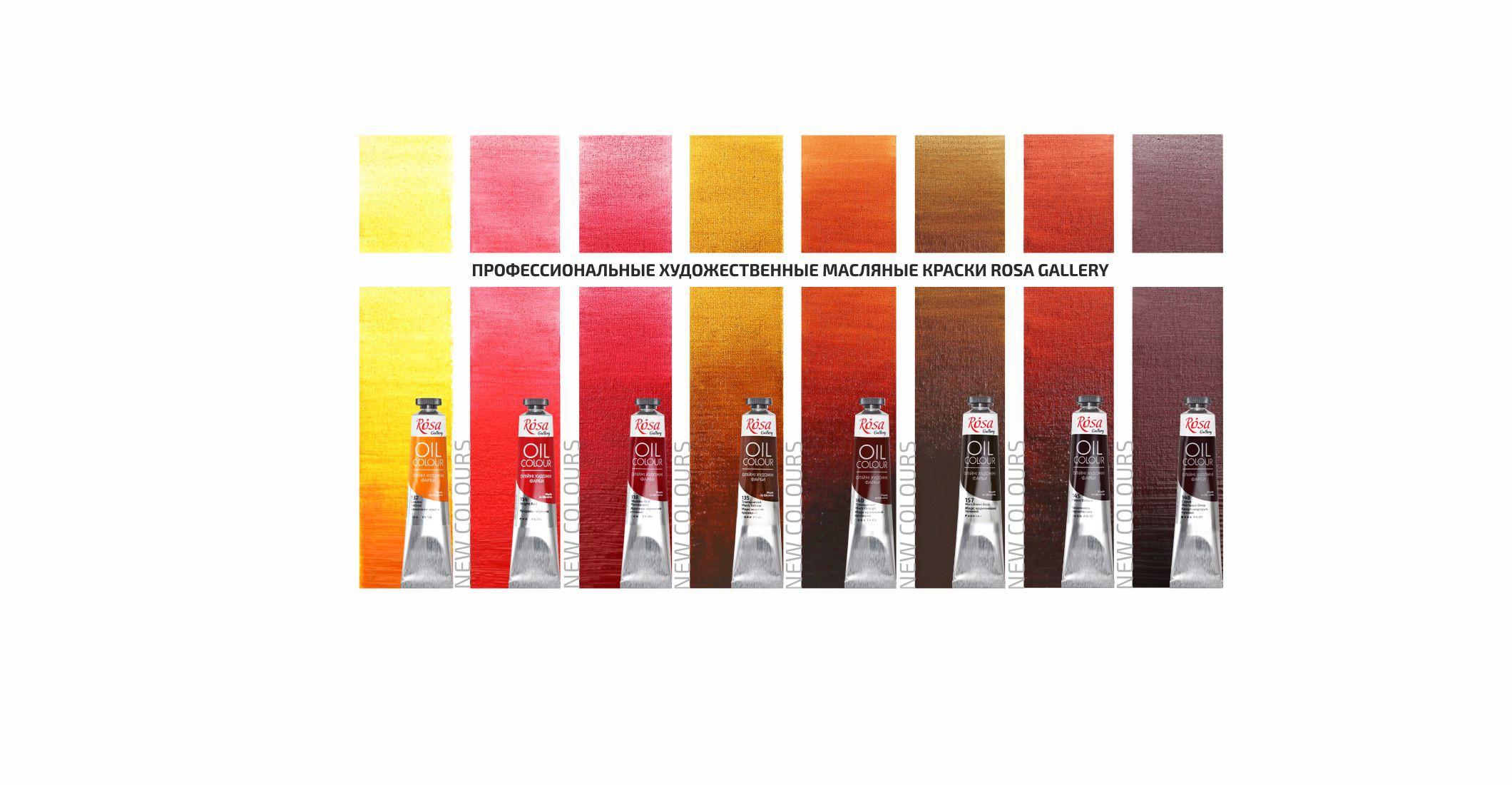 Профессиональные художественные масляные краски ROSA Gallery
