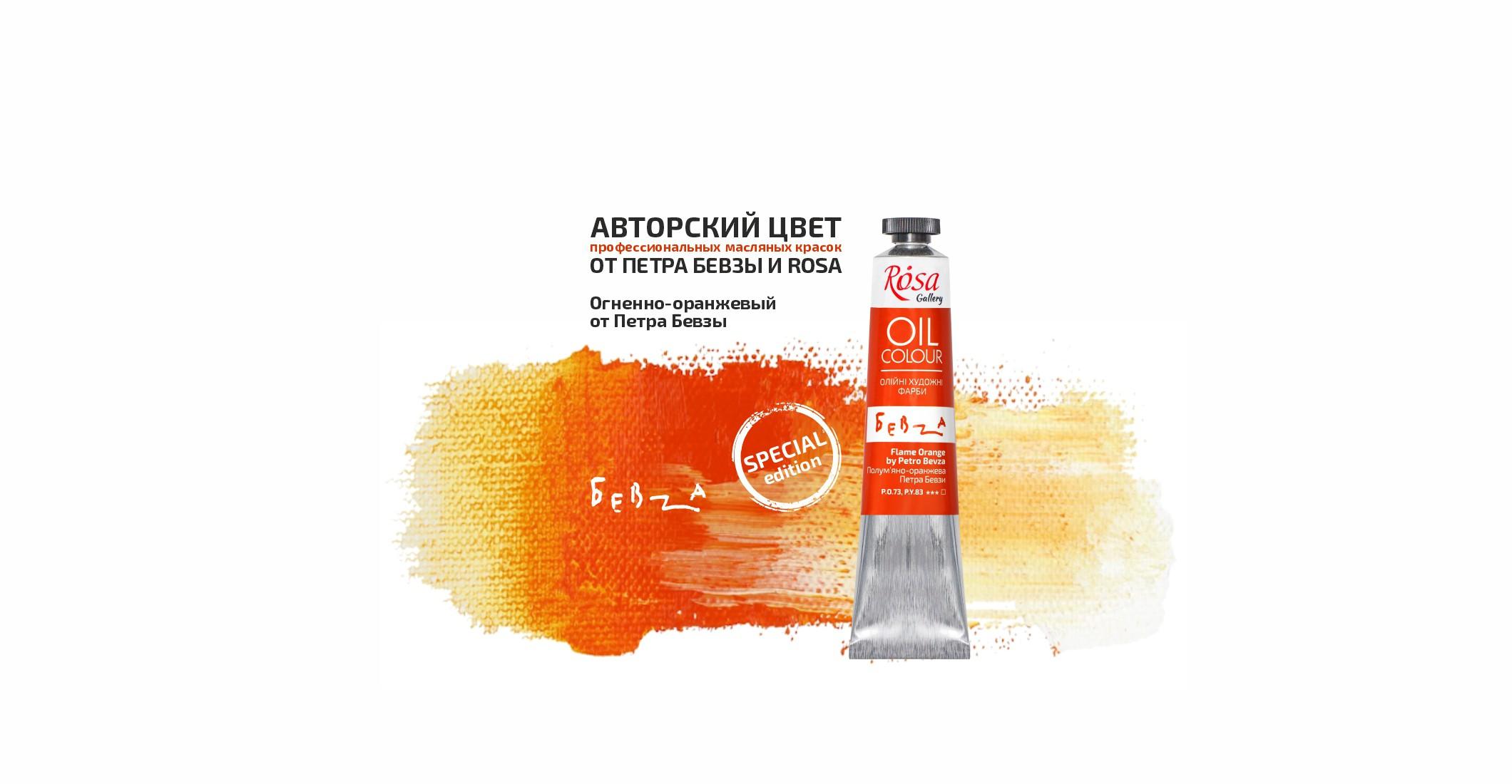 Авторский уникальный цвет от ROSA и Petro Bevza!