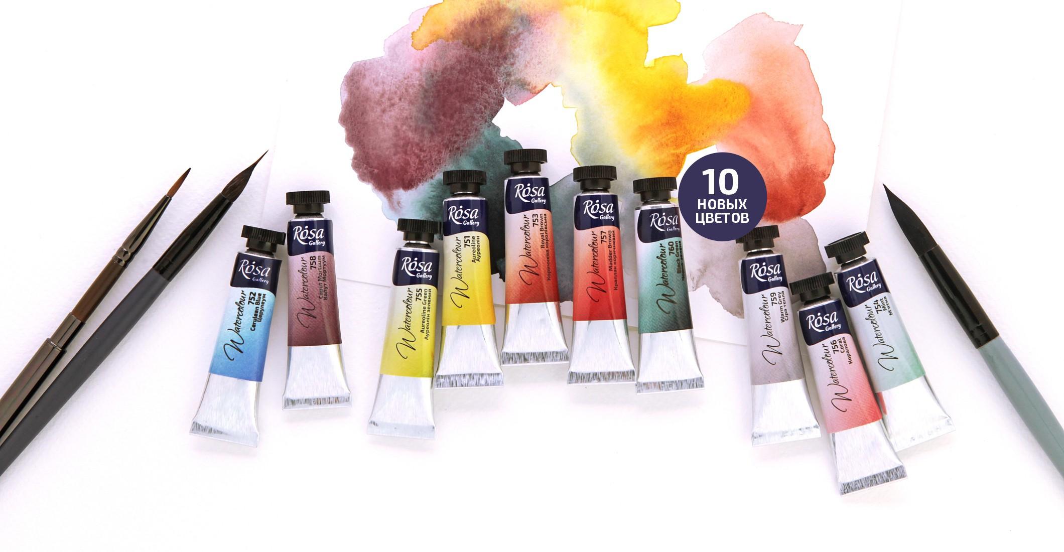 10 новых цветов профессиональной акварели ROSA Gallery