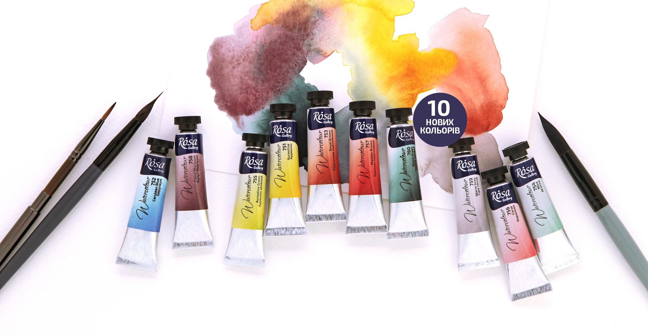 10 нових кольорів професійної акварелі ROSA Gallery